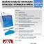 Reestruturação financeira, revitalização e recuperação de empresas